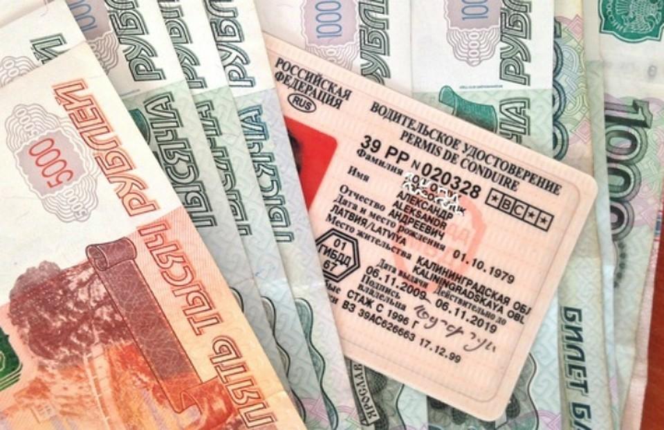 Деньги и права