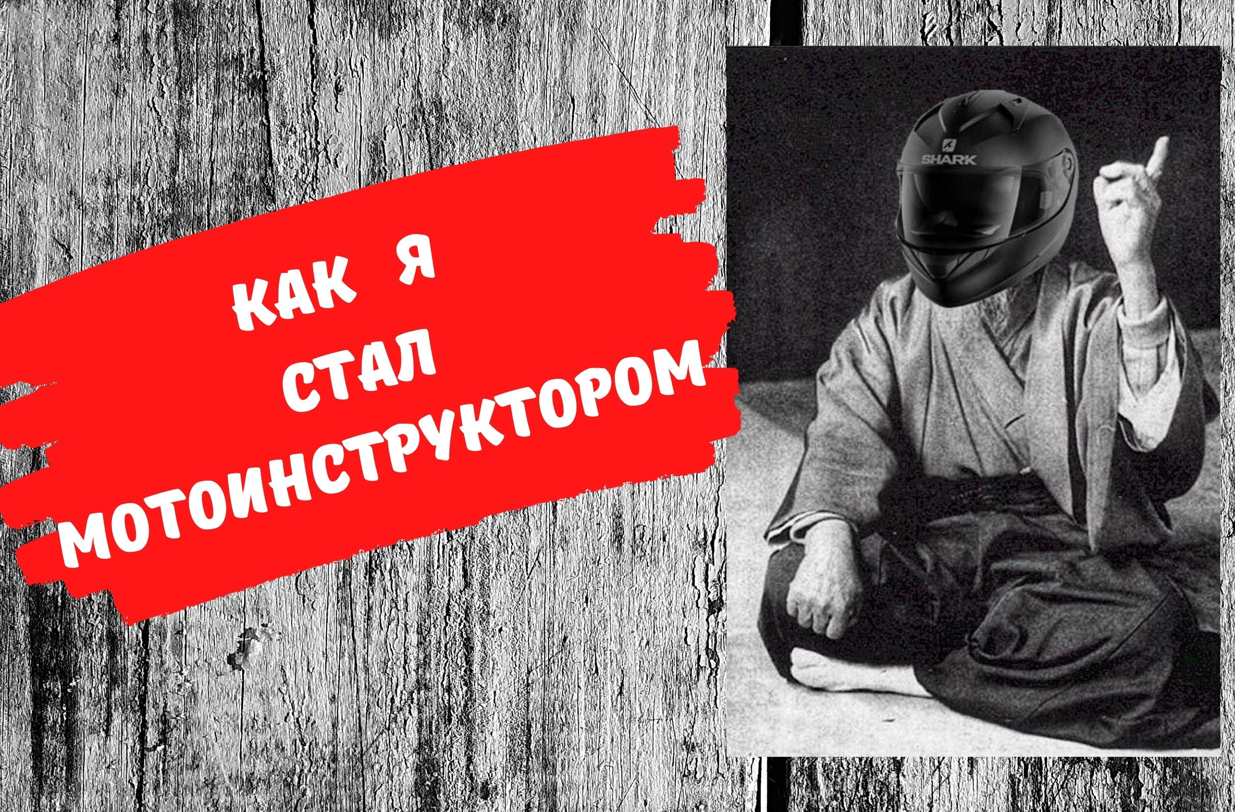 Мотоинструктор ДЗЕН