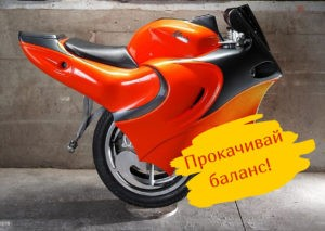 Фото Мотоцикл с одним колесом