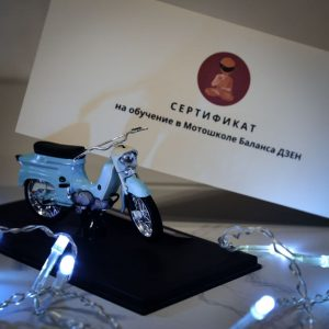 Подарочный сертификат в мотошколу